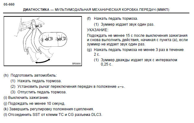 Ремонт ММТ Corolla Verso диагностика